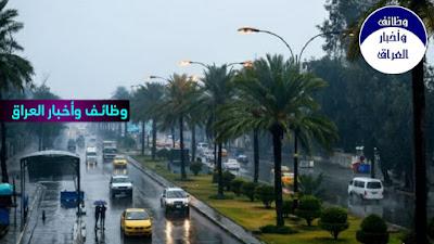 موعد دخول فصل الشتاء في العراق وكيف سيكون هذه السنة !!