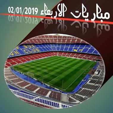 مباريات الاربعاء 02/01/2019