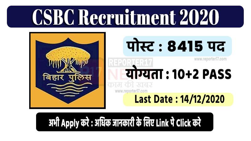 csbc constables recruitment 2020