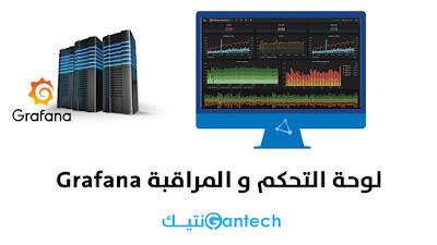 مقدمة عن Grafana:تعرف على لوحة التحكم والمراقبة Grafana