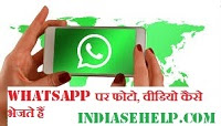 whatsapp par photo kaise bheje