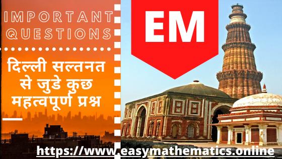 दिल्ली सल्तनत से जुडे कुछ महत्वपूर्ण प्रश्न। Important Questions of Delhi Sultanate