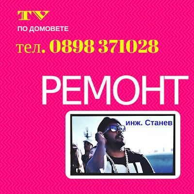 захранващ блок на плазмен телевизор, CRT, LCD, LED, TFT, техник, майстор, без почивен ден,инверторна платка, Ремонт на телевизори в София, Ремонт на телевизори,