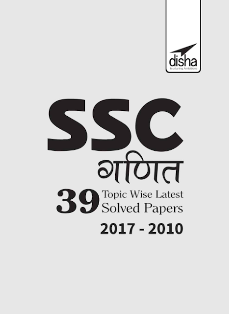 SSC CGL Maths Topic Wise Solved Papers : for SSC Exam PDF