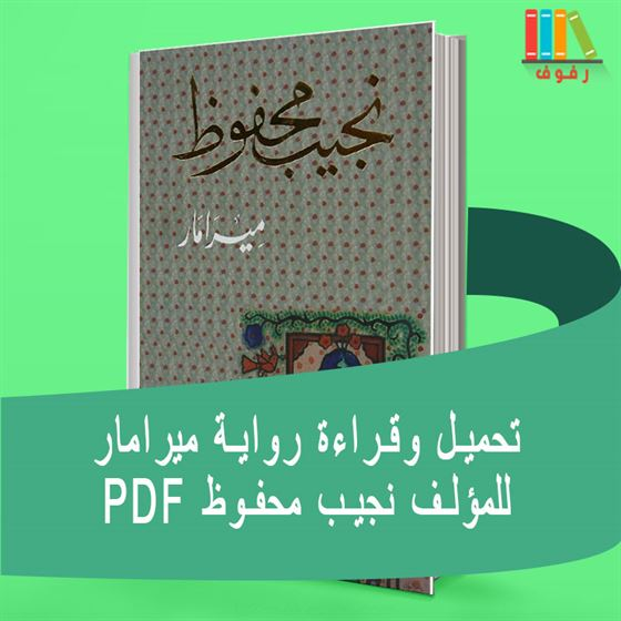 تحميل وقراءة رواية ميرافار مع الملخص Pdf