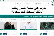 ما هي منصة إحسان 1442 السعودية وكيفية التسجيل في منصة احسان كمستفيد ehsan
