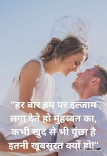 Itni-khubsurat-chahat-Romantic-shayari-in-hindi