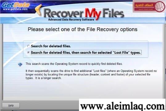 تحميل برنامج Recover My Files لإستعادة الملفات المحذوفة
