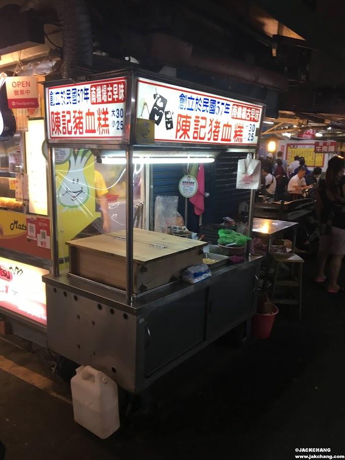 食|台北【南機場夜市】陳記豬血糕,後悔沒有點大支的豬血糕!