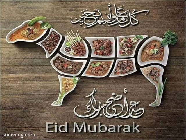 بوستات عيد الاضحى 15 | Eid Al-Adha Posts 15