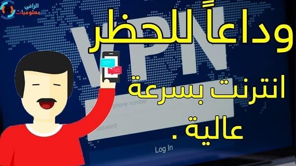 افضل برامج الـVPN لفك الحظر عن المواقع المحجوبة  للهاتف & الكمبيوتر