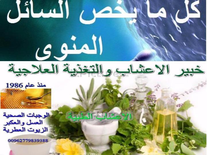 تحليل السائل المنوي صحة الرجل خبير الاعشاب والتغذية