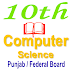 10th Class Computer Science Notes Punjab Board