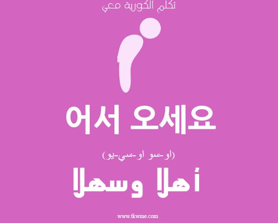 العبارات الشائعة ./ اهلا وسهلا في اللغة الكورية و انواعها .