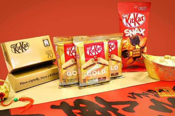迎接農曆年節到來,雀巢奇巧KitKat推出「金系列」新品給你滿滿好運!