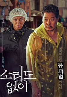 Voice Of Silence 2020 Korean 480p WEB-DL 450MB With Subtitle
