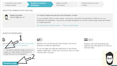"""شرح طريقة فتح حساب جوجل بلاي للمطورين """"Google Play Developer Console"""""""