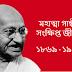 মােহনদাস করমচাঁদ গান্ধীর জীবনী - সংক্ষিপ্ত রচনা Biography of Mahatma Gandhi