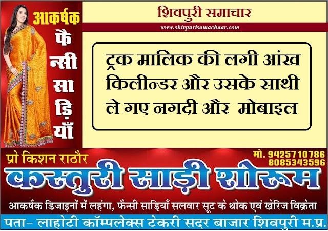 गौरा के मायके जाने का रास्ता बना मौत का कारण, ट्रेक्टर से गिरी मौत - shivpuri news