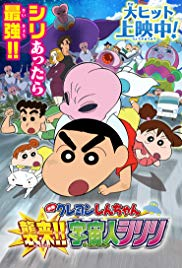 STREAMING-FILM-MOVIE-ONLINE-BIOSKOP-21-CRAYON-SHIN-CHAN-INVASION-ALIEN-SHIRIRI-2017