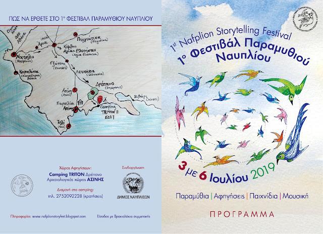 Ξεκινά το 1ο Φεστιβάλ Παραμυθιών Ναυπλίου από τις 3 έως τις 6 Ιουλίου στο Camping TRITON II στο Δρέπανο