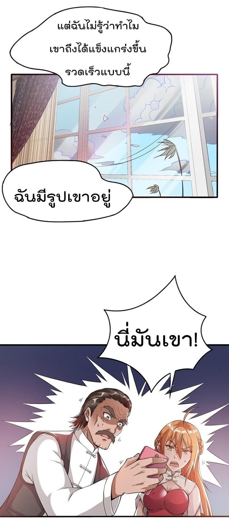 Immortal King of City - หน้า 12