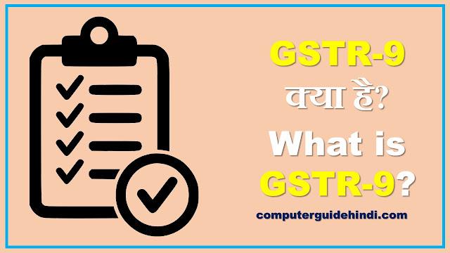 GST Annual Return Form GSTR 9 क्या है?