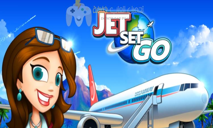 تحميل لعبة وكالة السفر Travel Agency للكمبيوتر بحجم صغير من ميديا فاير