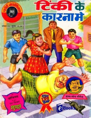 Fort Comics Tinky ke karname in pdf ebook Download