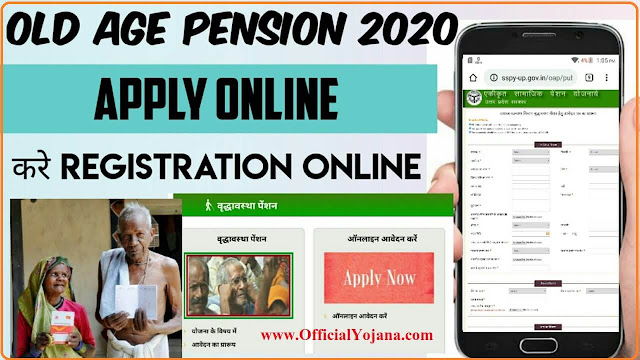 Old Age Pension Online Application Form 2020
