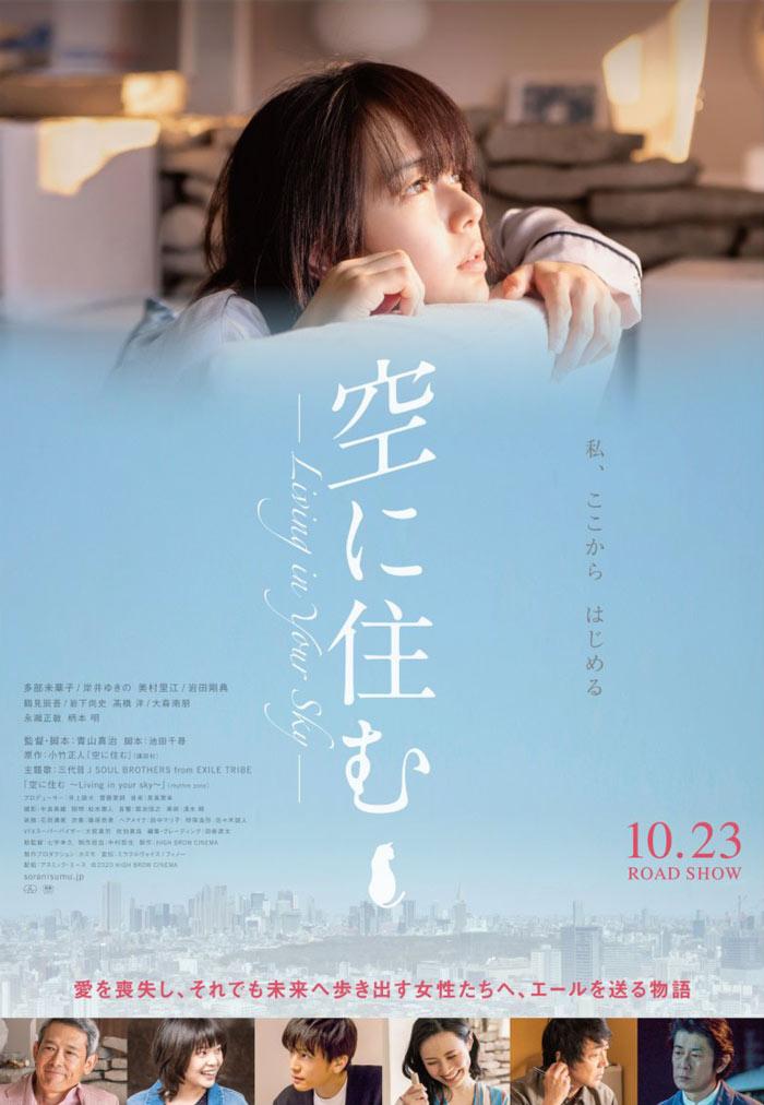 Living In Your Sky (Sora ni Sumu) film - Shinji Aoyama - poster