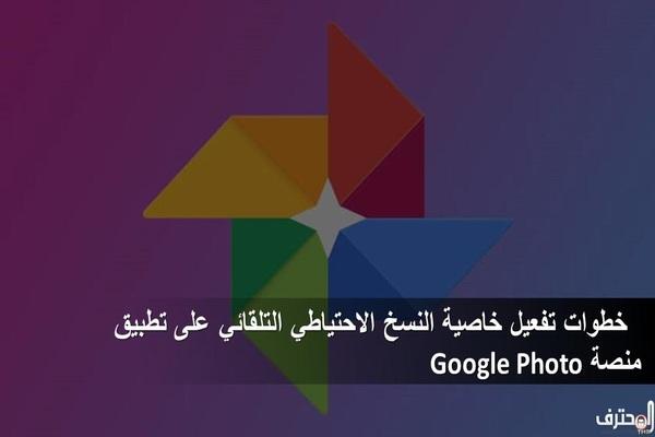 خطوات تفعيل خاصية النسخ الاحتياطي التلقائي على منصة Google Photo