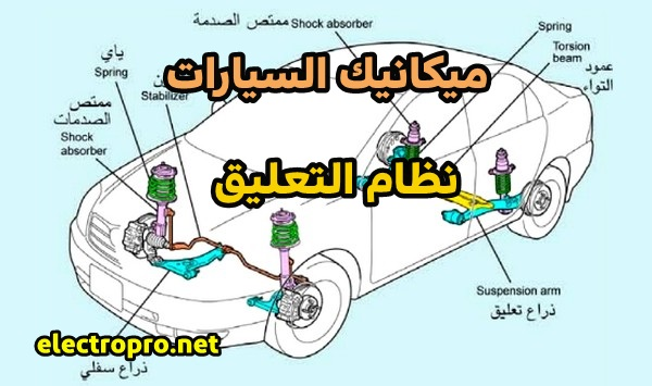 car mechanics book in arabic and Arabic insurance quotes