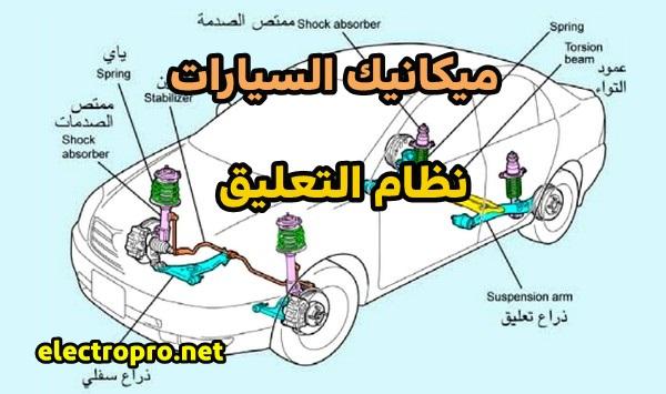 نظام التعليق في السيارة