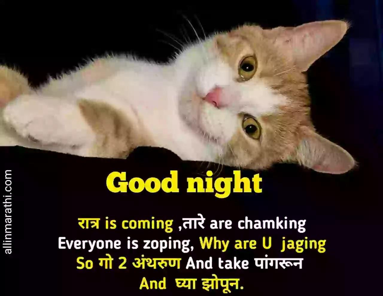 Funny good images marathi