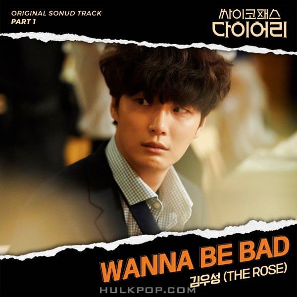 KIM WOO SUNG (The Rose) – Psychopath Diary OST Part.1