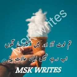 Nice Poetry In Urdu Facebook