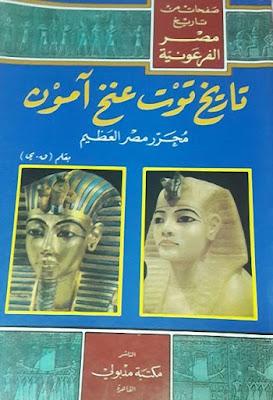 تاريخ توت عنخ امون محرر مصر العظيم  , pdf