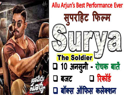 Naa Peru Surya – Surya The Soldier trivia In Hindi