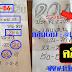 มาแล้ว...เลขเด็ดงวดนี้ 3ตัวแม่นๆ หวยซอง ดวงเจ้าน้อย งวดวันที่ 16/11/59