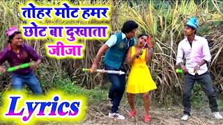 Tohar Mot Hamar Chhot | Tani Dale Da Ae Sali Lyrics,tohar mot hamar chhot lyrics in hindi