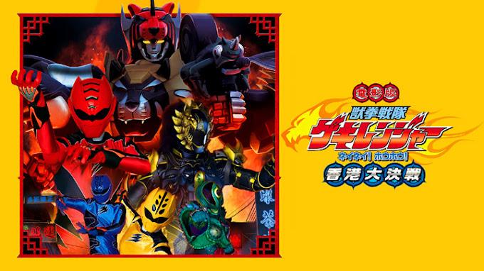 Juken Sentai Gekiranger: Nei-Nei! Hou-Hou! Hong Kong Decisive Battle Subtitle Indonesia