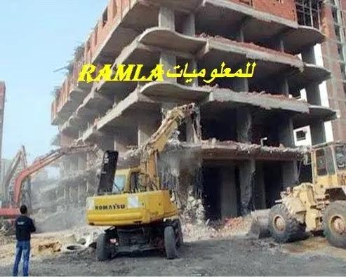 هدم المباني المخالفة في البناء