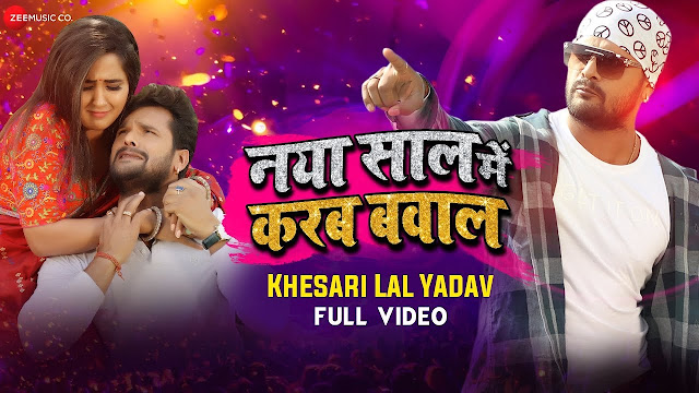Naya Saal Mein Karab Bawal lyrics in Hindi