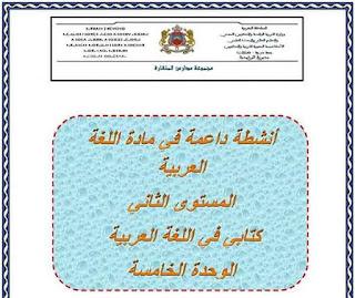 أنشطة-داعمة-في-اللغة-العربية-المستوى-الثاني-ابتدائي