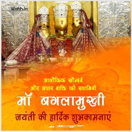 Baglamukhi Jayanti Wishes