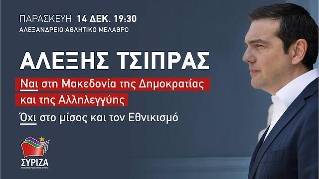 Ξεπέρασε κάθε όριο η χυδαία ανακοίνωση της ΝΔ για την ομιλία του πρωθυπουργού στη Θεσσαλονίκη