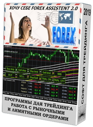 https://forextrendriver2.blogspot.com/2018/11/forex-assistent-20.html