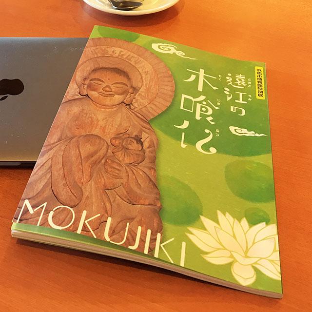 平成28年度浜松市博物館遠江の木喰仏図録