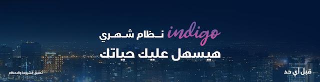 جميع اكواد شبكة وي - المصرية للاتصالات